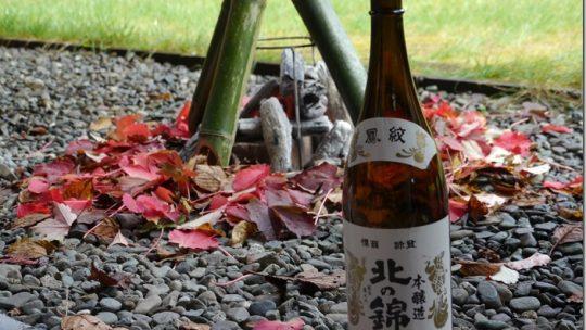 北の錦小林酒造,祝造り酒屋を知る会10周年、日本酒の日においしい塩でいただくかっぽ酒