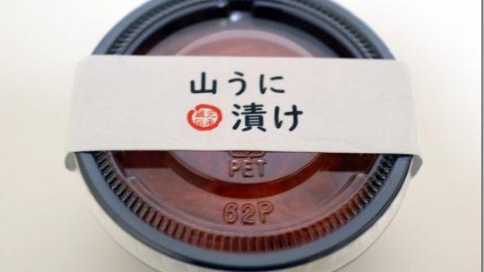 新北海道土産、栗山町で山うに漬け、蔵に伝わる幻のお料理が現代に蘇るその1、酒井さんの卵でベーコンエッグに合わせてみた。