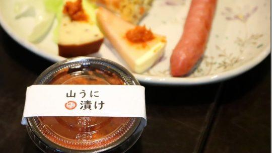 新北海道土産、栗山町で山うに漬け、蔵に伝わる幻のお料理が現代に蘇るその2、つたや蕎麦さんの蕎麦前(特別)に合わせてみた。