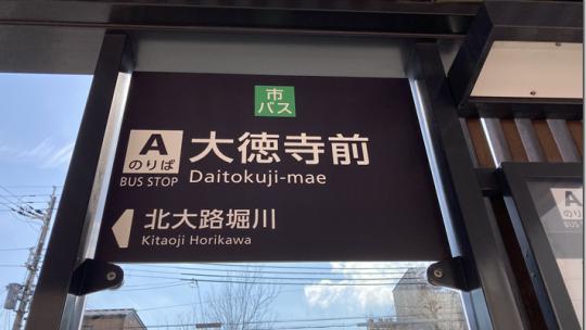 僕は、大徳寺納豆(塩納豆)で有名な京都の大徳寺に向かっていた。 その途中で『塩納豆』とそのルーツである『豆豉(トウチ)』の特徴を整理する。